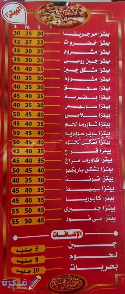 فروج الشامي