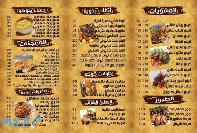 كوكو العربي