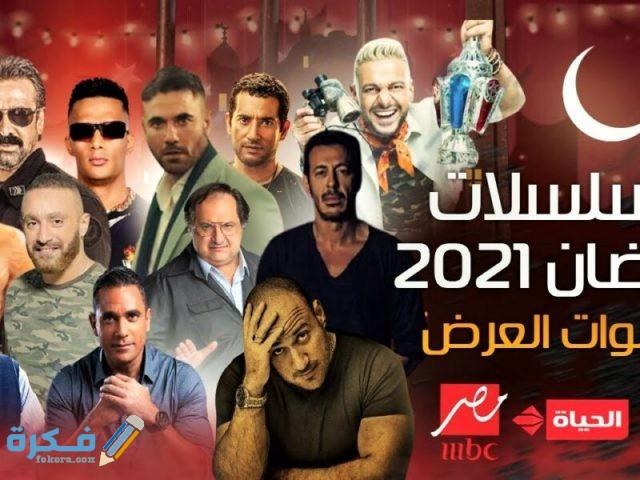 مواعيد عرض مسلسلات رمضان 2021 على قناه الحياه