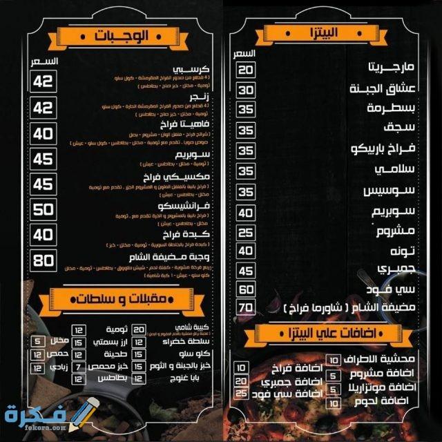 مضيفة الشام