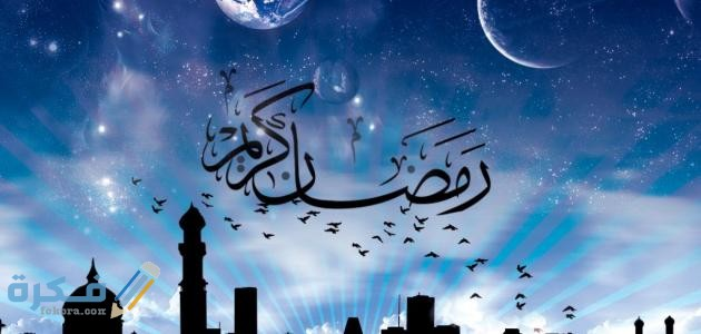 مقدمة وخاتمة موضوع تعبير عن شهر رمضان