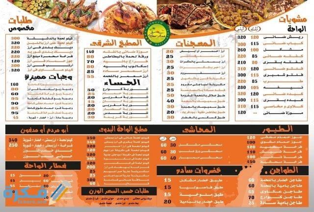واحة العرب