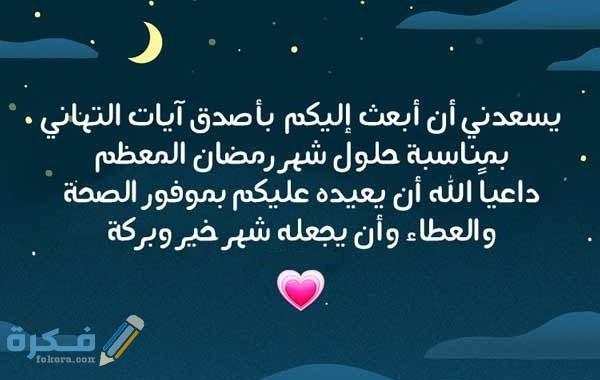 رسائل تهنئه رمضان للحبيب موقع فكرة