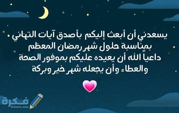رسائل تهنئه رمضان للحبيب