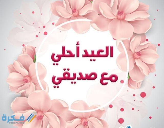 كلمات تهنئه ومعايده للاصدقاء في العيد
