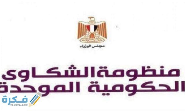 شكاوى مجلس الوزراء عن طريق الموقع الإلكتروني