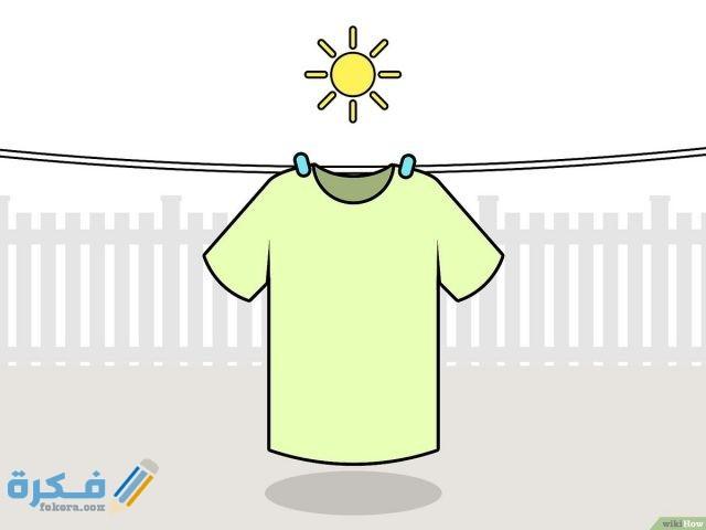 وضع الملابس في الشمس