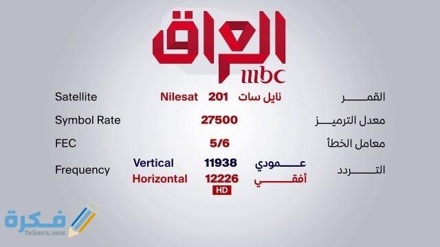 مواعيد مسلسلات رمضان على ام بي سي العراق