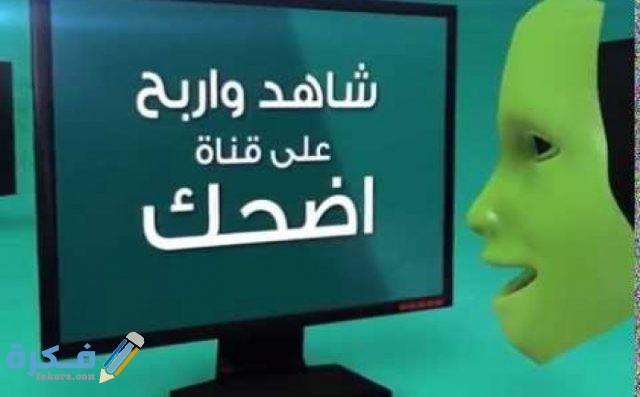 برامج قناة اضحك