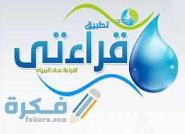 خدمات تطبيق قراءتي التابع لشركة مياه الشرب