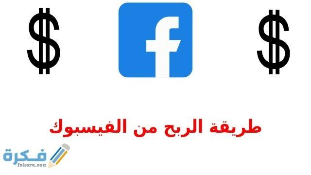 طرق الربح الغير مباشرة في فيس بوك