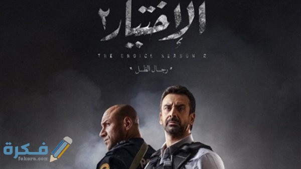 مواعيد عرض مسلسلات رمضان 2021 على قناة النهار