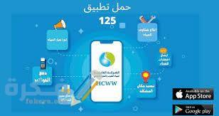 خدمات تطبيق 125 لشركة مياه الشرب