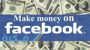 طرق تحقيق الربح المباشر من فيس بوك
