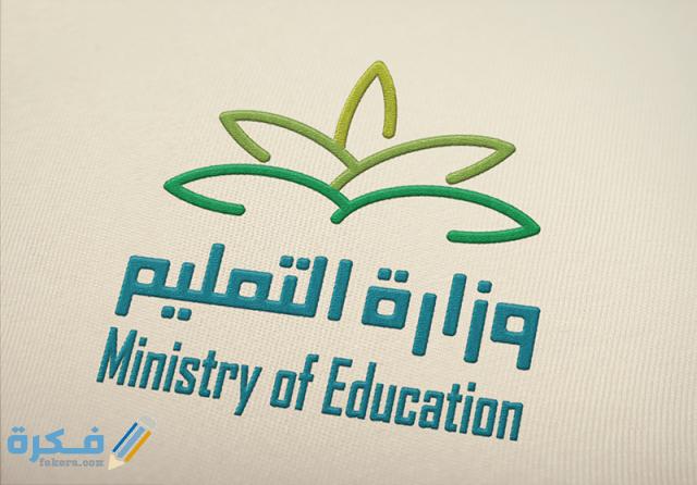 صور شعار وزارة التربية والتعليم السعودية