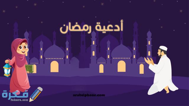 أذكار يومية في رمضان من القرآن والسنة