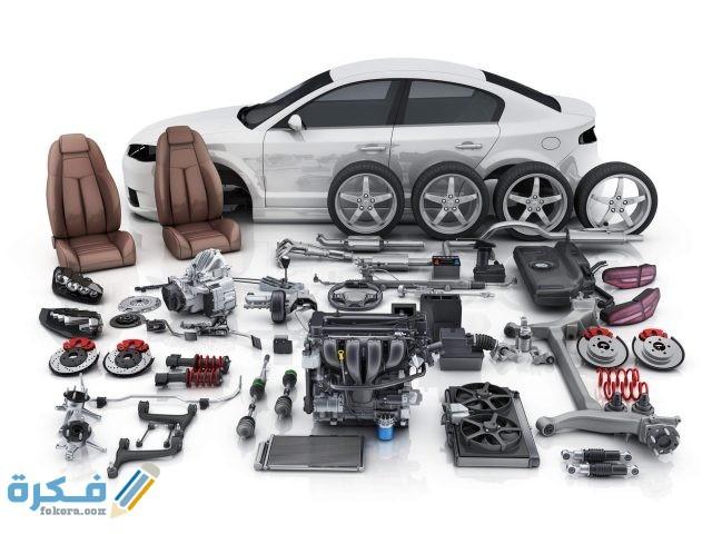 مشروع استيراد قطع غيار السيارات