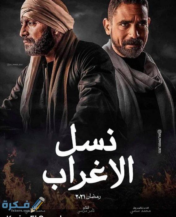 مواعيد عرض مسلسلات رمضان 2021