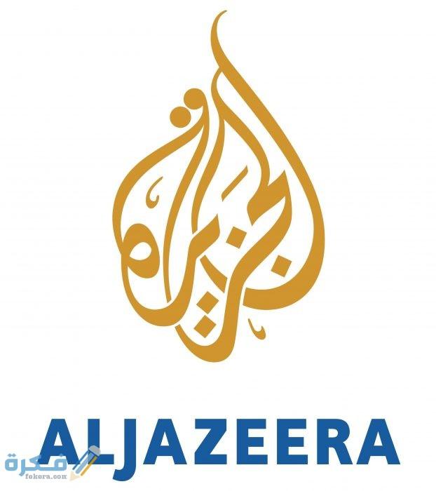 برامج قناة الجزيرة