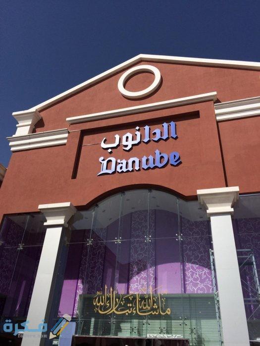 ما هي فروع الدانوب في الرياض