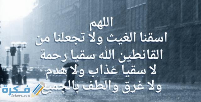 دعاء طلب المطر