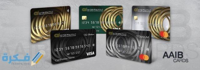 أنواع بطاقات الماستر كارد