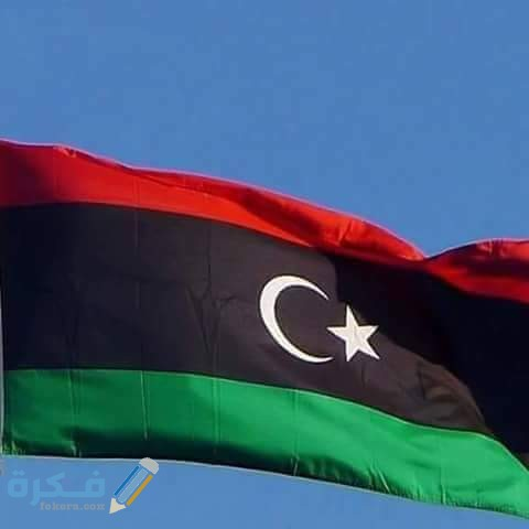 صور علم ليبيا 2021 موقع فكرة