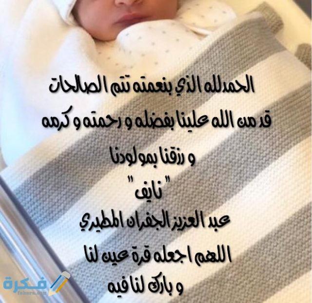صور دعاء المولود الجديد