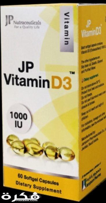 كبسولات جي بي فيتامين د 3 Jp Vitamin D3 Capsules موقع فكرة
