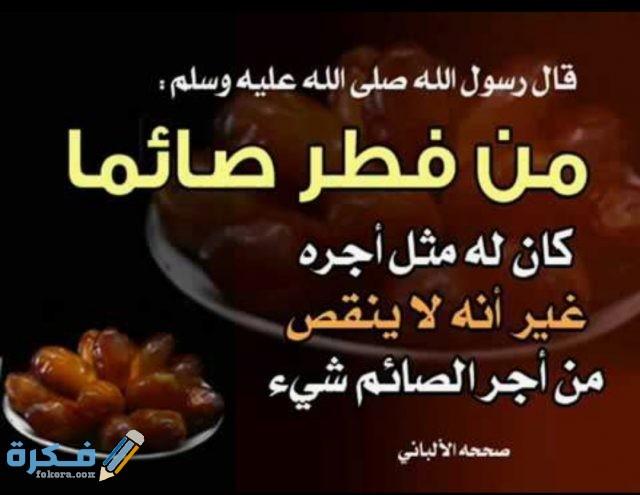 اجر افطار الصائم في رمضان