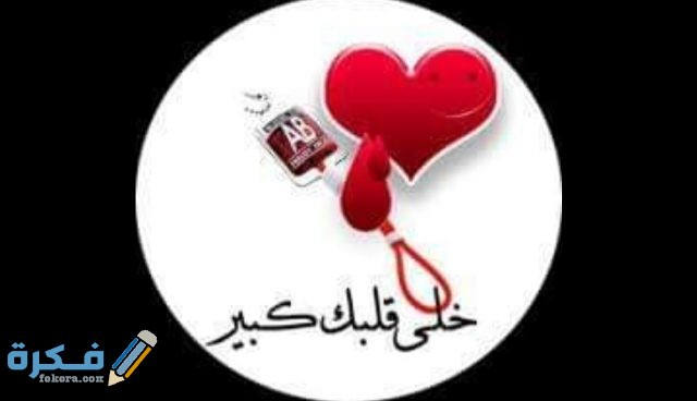عبارات عن التبرع بالدم - موقع فكرة