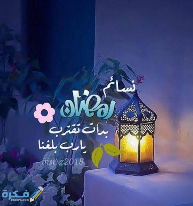 دعاء اللهم بلغنا رمضان واعنا فيه على الصيام