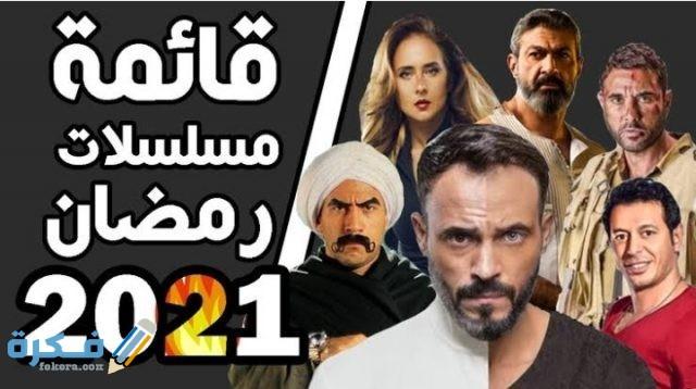 امساكية رمضان مصر 2021