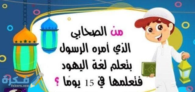 فوازير للأطفال رمضانية سهلة ومسلية 2021