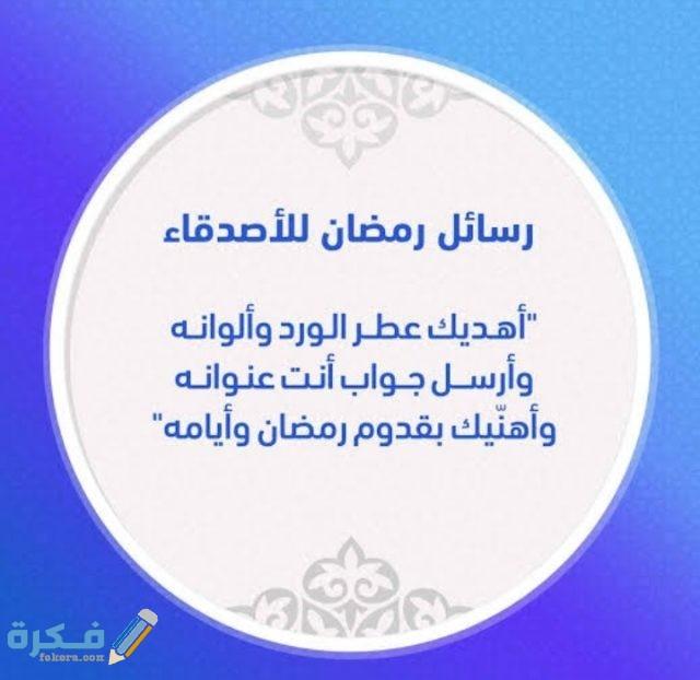 رسائل رمضان للأصدقاء