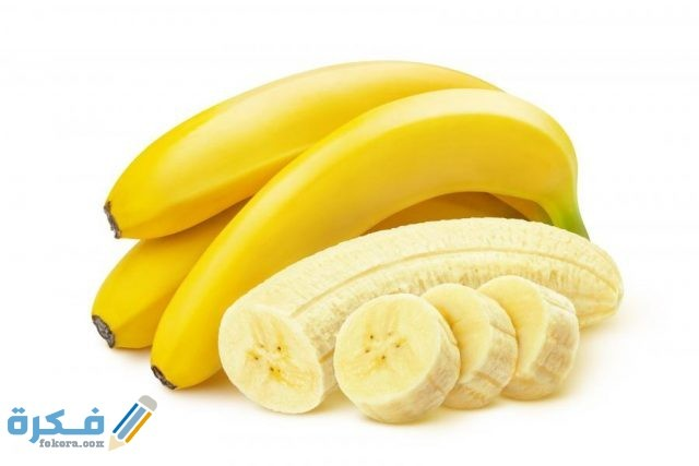 مدة هضم الموز في المعدة