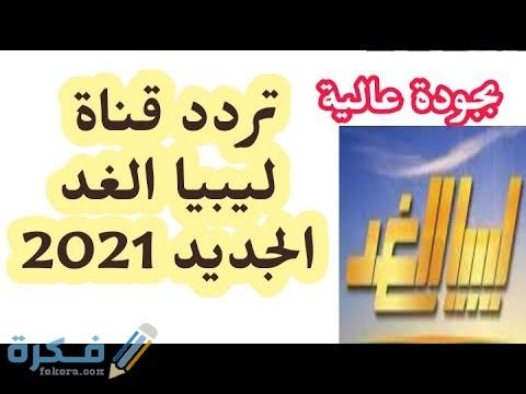 نبذة عن قناة ليبيا الغد