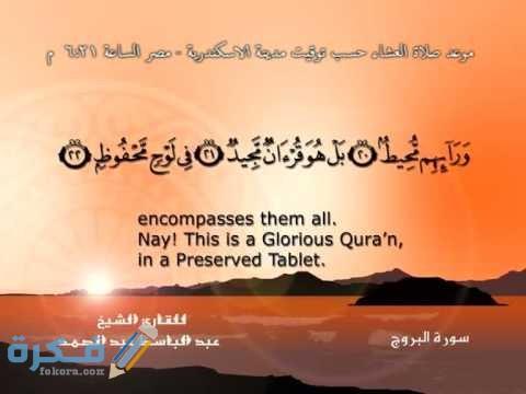 برامج قناة عبد الباسط القرآنية