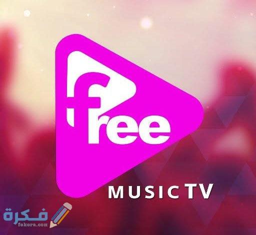 تردد قناة فري ميوزك Free Music