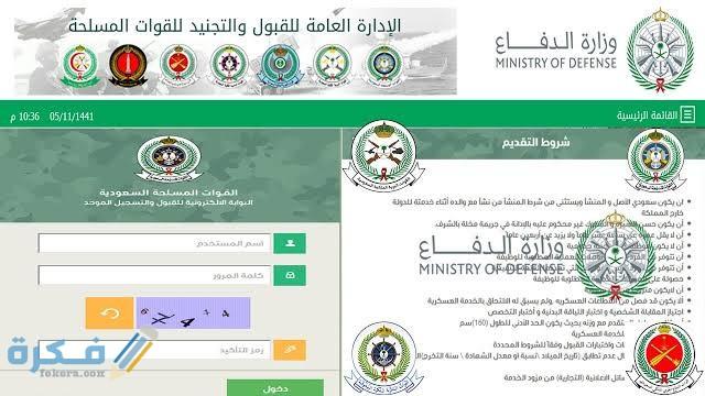 رابط تقديم وظائف وزارة الدفاع للنساء 1442