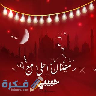 صور رمضان أحلى مع اسمك