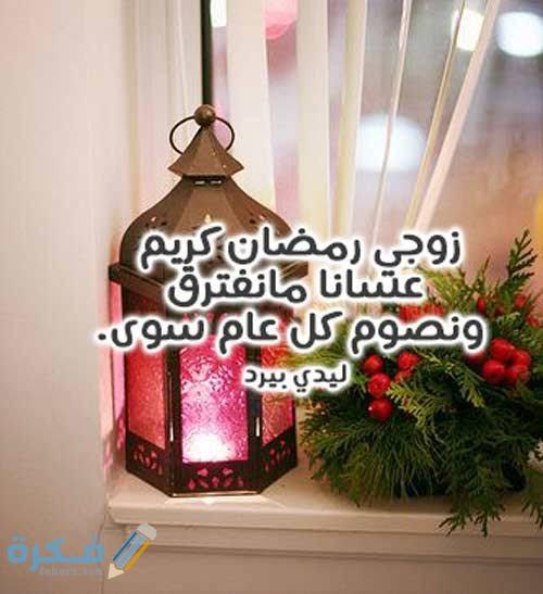 تهنئة بمناسبة رمضان للحبيب والزوج