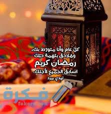 اجمل تهنئة بمناسبة رمضان للحبيب والزوج موقع فكرة