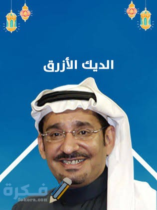 اسماء المسلسلات السعودية في رمضان 1442