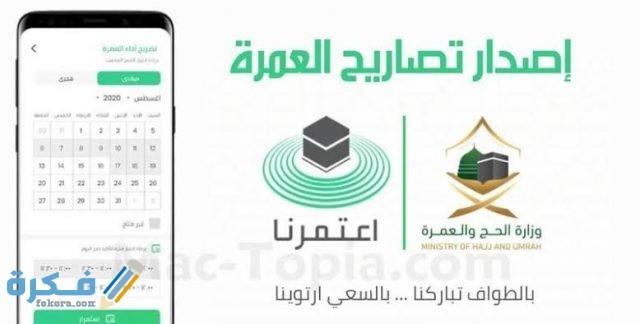 طريقة الحجز في عمرة رمضان 2021 بالتفصيل