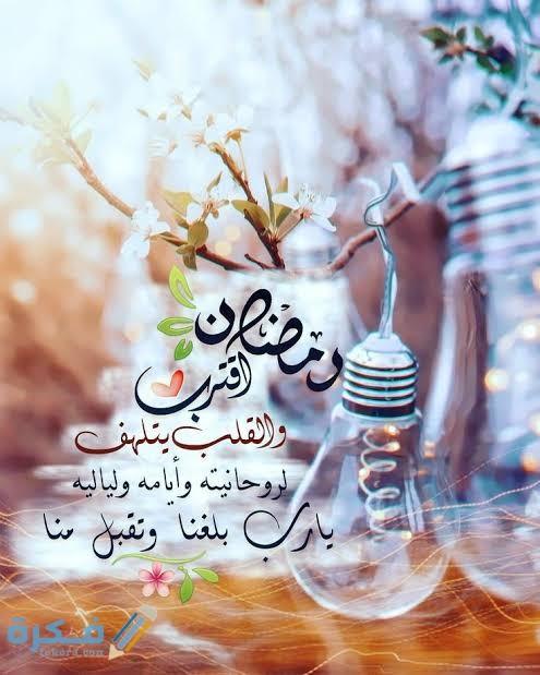 كلمات عن استقبال رمضان 2021 / 1442