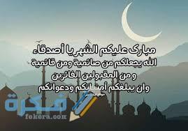 دعاء للميت في العشر الأواخر من رمضان