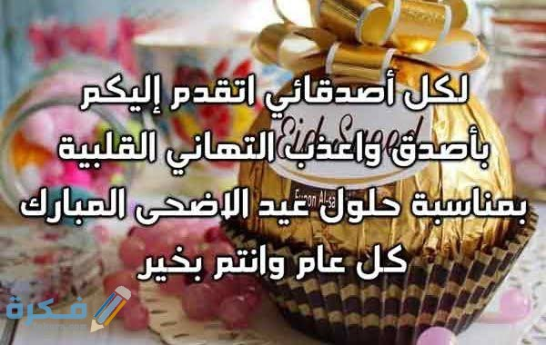 دعاء عيد الفطر للاصدقاء