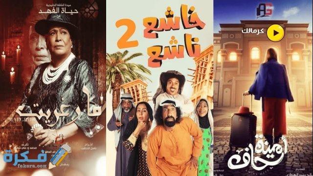 مواعيد مسلسلات رمضان الخليجيه 2021