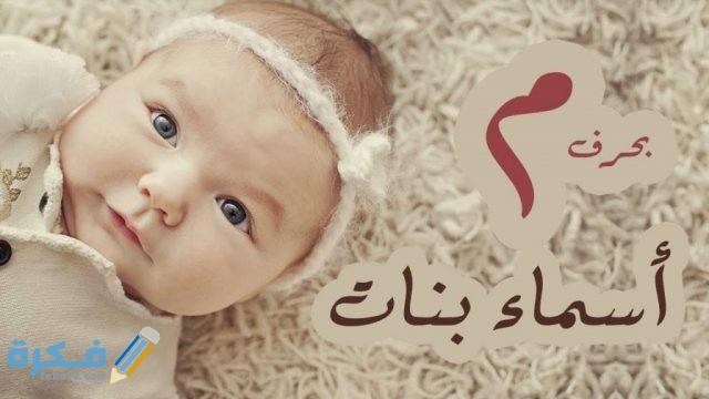 أسماء بنات تنتهي بحرف الميم